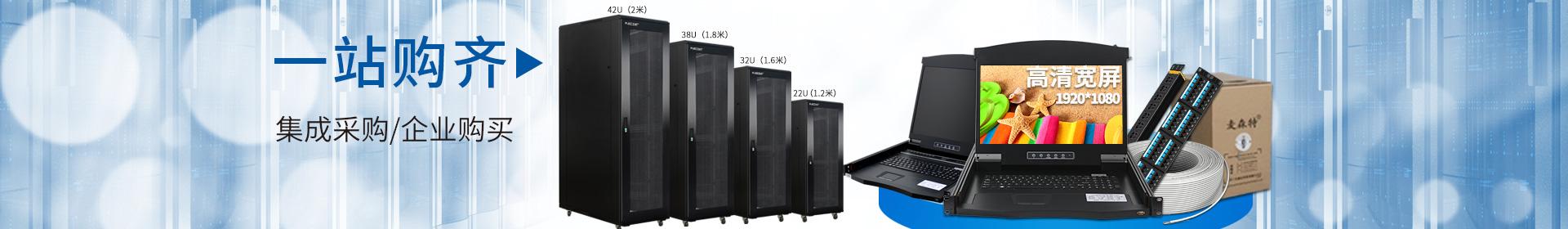 麦森特品牌集生产,研发,定制开发,售后服务于一体,一站式购齐kvm,机柜,pdu,综合布线
