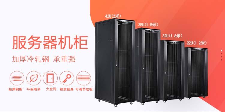 麦森特机柜有智能机柜,服务器机柜,小机柜,台式机柜等大空间可调节。