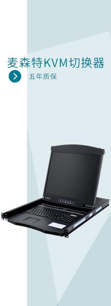 KVM切换器